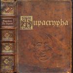 Tupacrypha [mixtape] Napoleon DaLegend